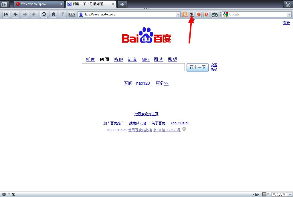 簡體中文網站