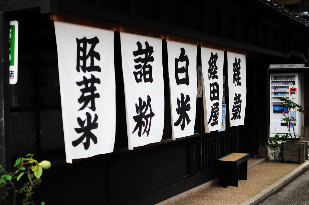 KANAZAWA TRIP_1618