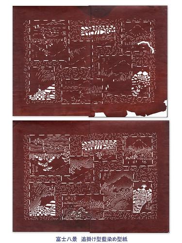富士八景 藍染め型紙(追掛け型)