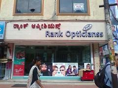 RANK OPTICIANS, jp NAGAR (Anush infobase) Tags: retail for quality optical software billing 20 pos barcoding optiware