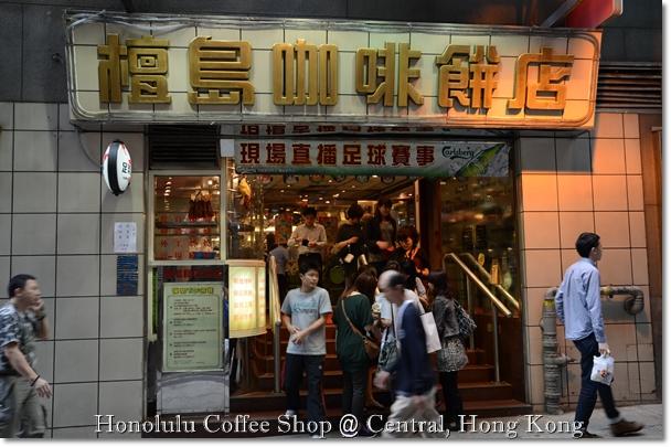Honolulu Coffee Shop @ Central