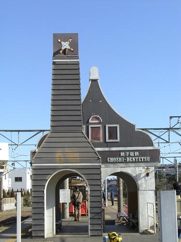 銚子駅/Choshi station