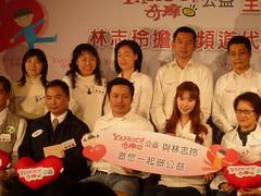 林志玲與NGO團體邀請網友做公益。