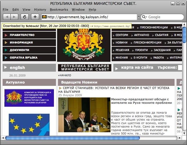 Schtrack! в действие: огледално копие на сайта на правителството, свободен за индексиране…