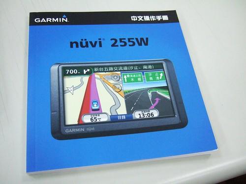 GARMIN nuvi 255w 說明書封面
