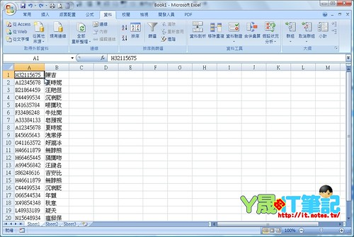 Excel刪除重複A01
