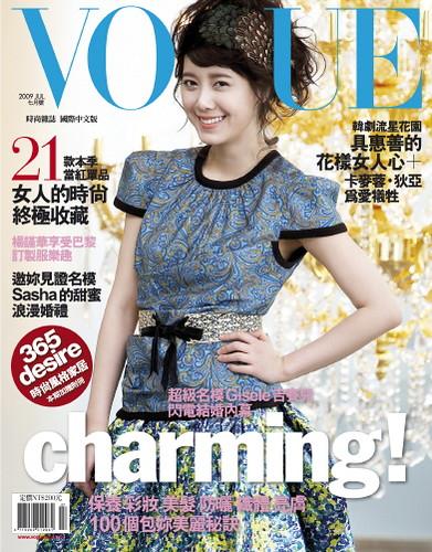 Vogue (Taiwan) - Goo Hye Sun