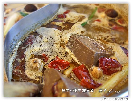 台中 小肥牛 蒙古鍋 18