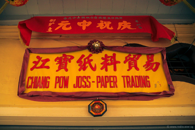 Chiang Pow Joss Paper Trading
