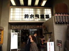Ueno Suzumoto Engeijyo