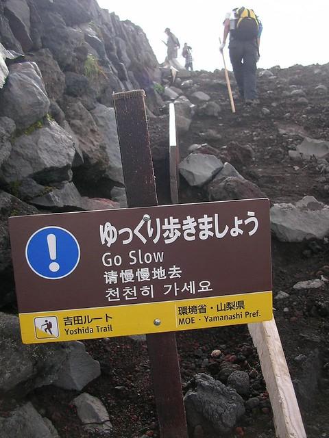 ゆっくり歩きましょう Go Slow(富士山登山2009) Climbing Mt.Fuji