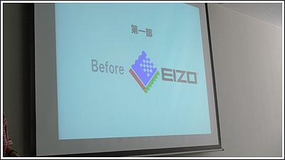 【EIZO】アフィリエイトイベントレポ:ナナオの歴史とこだわり編