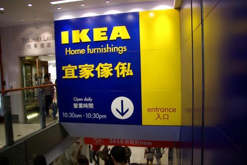 IKEA Hong Kong (Causeway Bay)