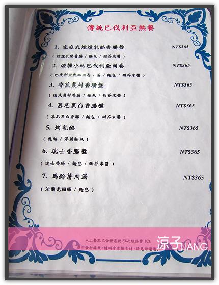 三芝 德國煙燻小棧07