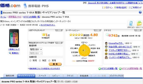 http://kakaku.com/keitai/item/docomo_K0000035612_docomoproseriest01a/