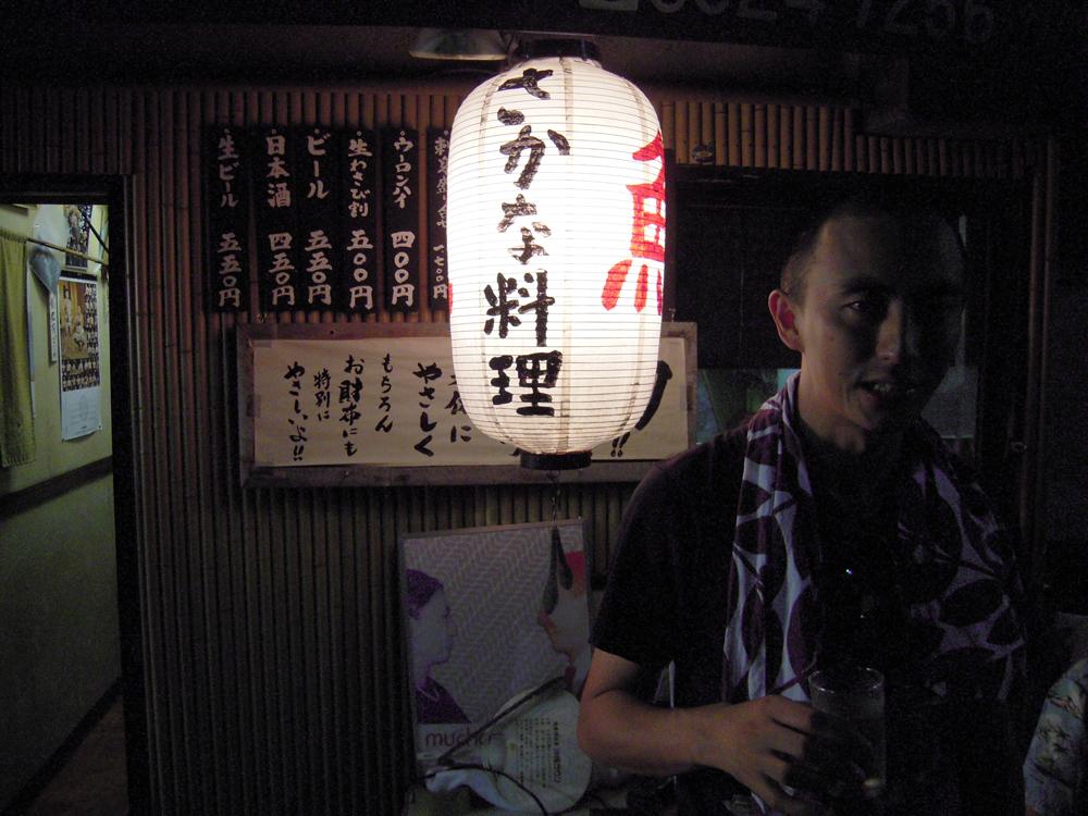 Washio Front Chouchin