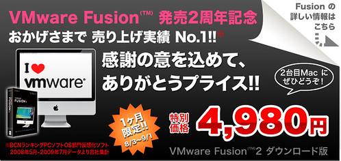 VMwareFusionのキャンペーン