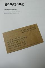 공장에서 제작한 개인 명함