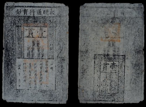 Large Chinese banknote