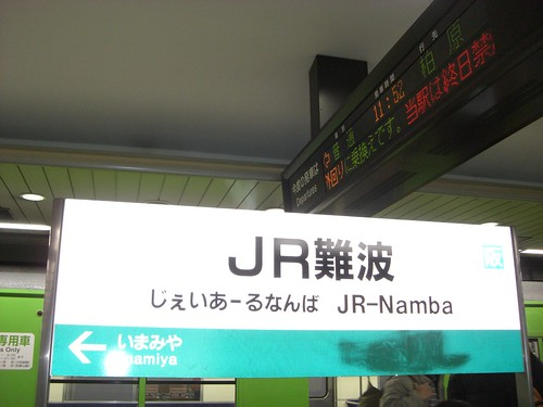 JR難波駅/JR-Nanba station