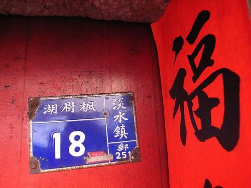 018,[台北縣淡水鎮]楓樹湖:慈德廟