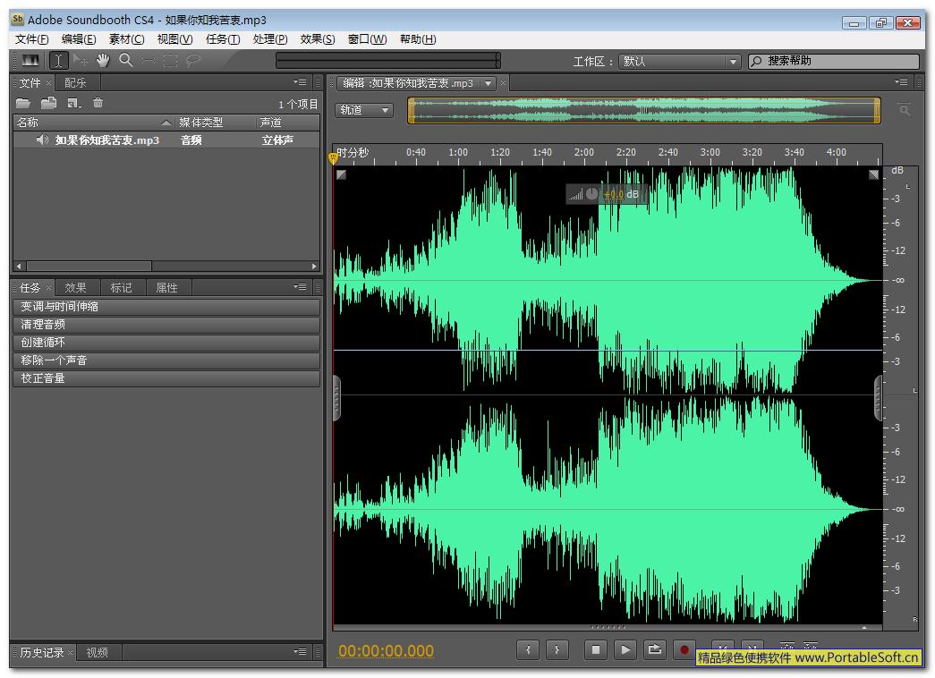 Adobe Soundbooth CS4精简汉化绿色版