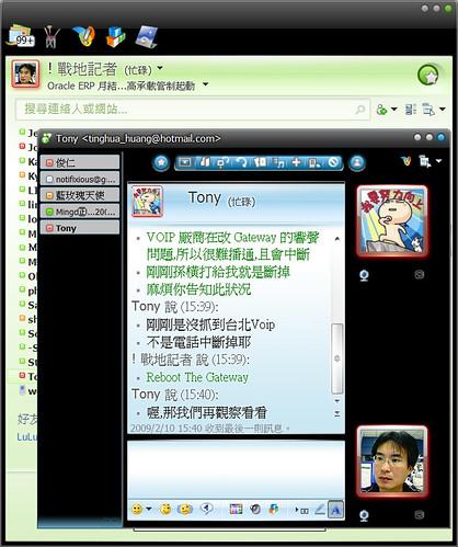 酷炫的 MSN面板,缺點是本來移除下方的MSN廣告列又會出現
