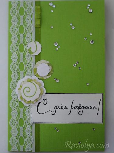 Дневник открытки своими руками