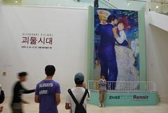 서울시립미술관 로비에 대형 르느와르 그림