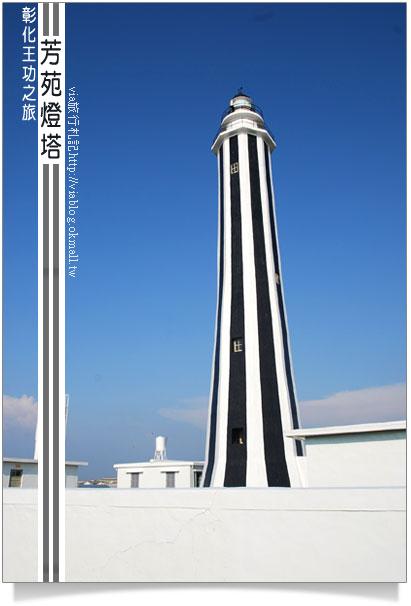 彰化觀光景點-王功漁港