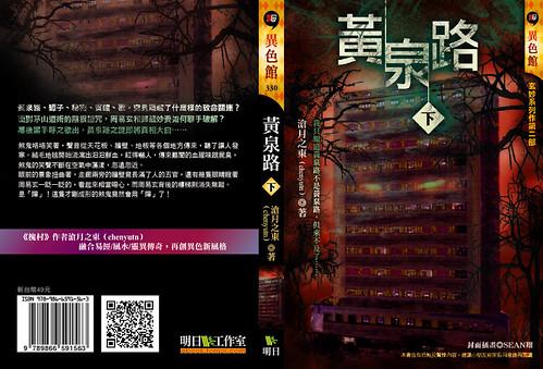 《玄妙之黃泉路》下冊封面