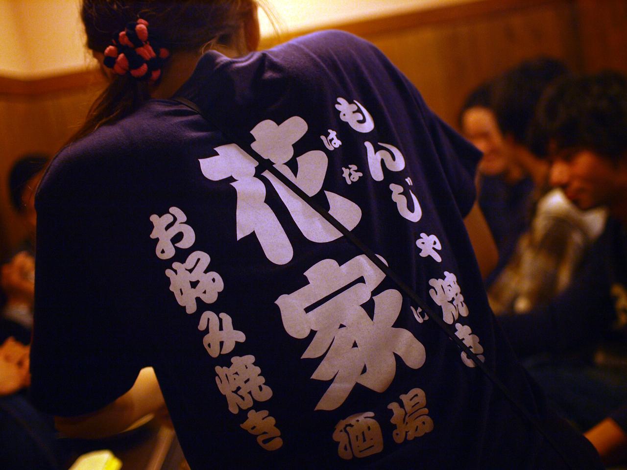 2009-01-28 花家