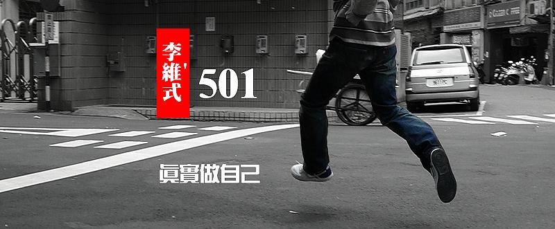 20090209_levis501