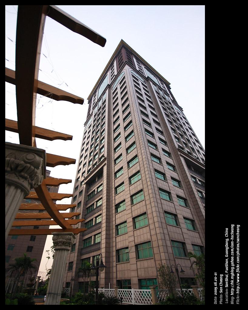 三水花園大酒店