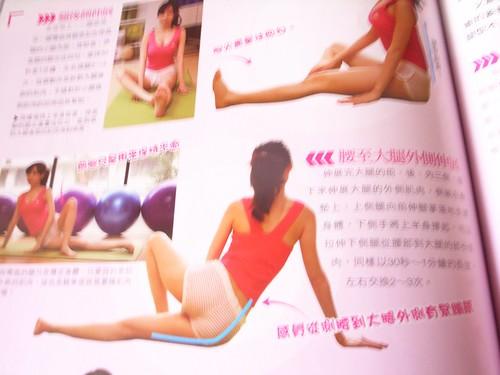緩和運動:腰至大腿外側伸展