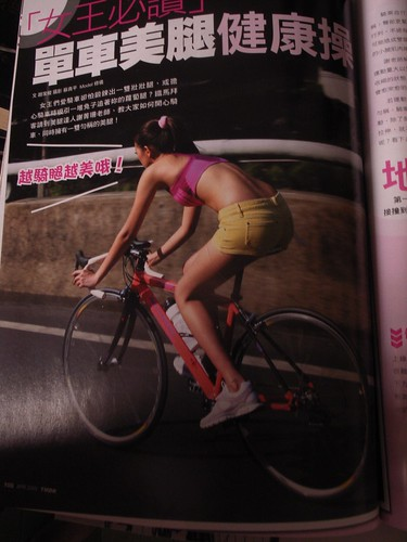單車美腿健康操