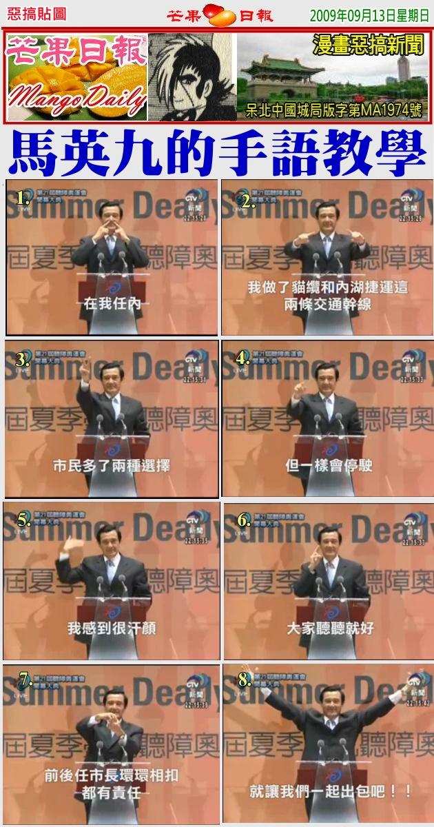 090912惡搞貼圖--馬冏之手語教學