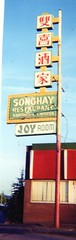 Songhay Chinese restaurant Spokane WA (SportSuburban) Tags: restaurant washington spokane motel 1950s 1960s googie chineserestaurant midcentury songhay spokanesign