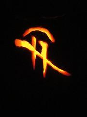 RHR Logo Halloween