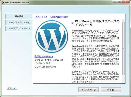 Web Platform Installer 2.0