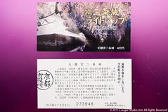 P5013482 (Cougar-Studio) Tags: castle kyoto olympus 京都 nijo ep1 二条城 nijocastle 17mm 世界遺產 元離宮