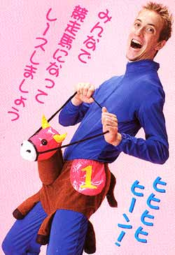 jockey [[ Courtesy of MAX ]]