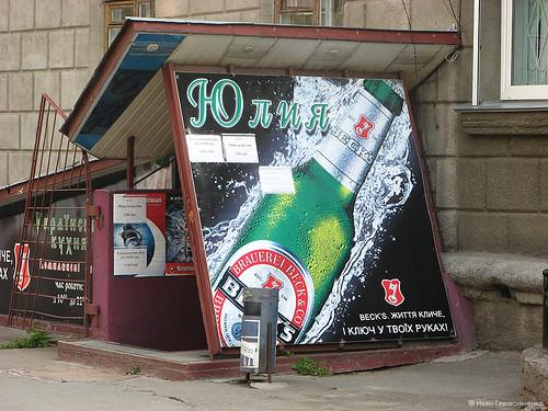 Житомир, бар