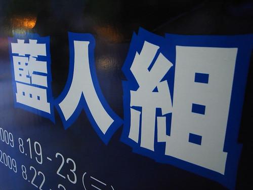 【看劇場】藍人組