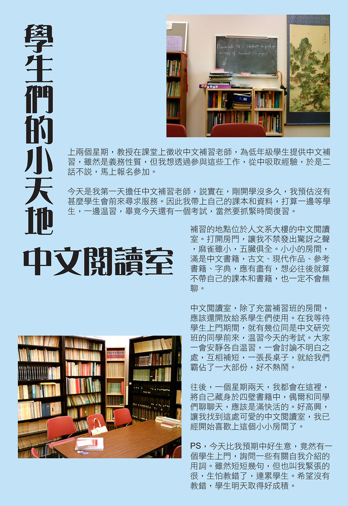 學生們的小天地--中文閱讀室