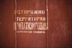 Old metal gate with warning (Dmitry Mordolff) Tags: poverty old brown abstract abandoned rotting metal wall closeup effects design rust peeling pattern metallic steel grunge rusty dirty stained rusted frame backgrounds backdrop w