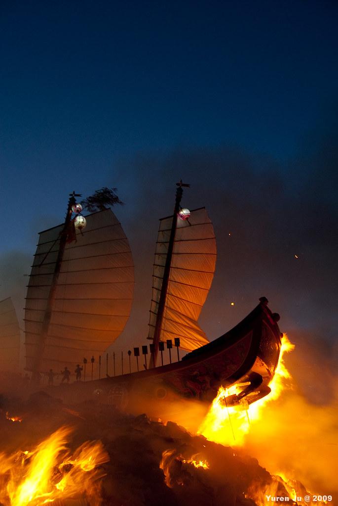 燒王船 (I)