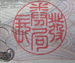 Watermark on Japanese 10,000 Yen Note, Macro Photo
