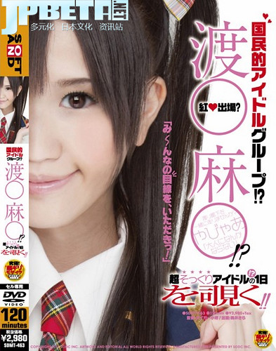 全果初写真后,国民偶像AKB48渡边麻友下海?是桃依さら不是马友友 !
