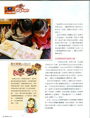 學前教育雜誌專訪1 (2)